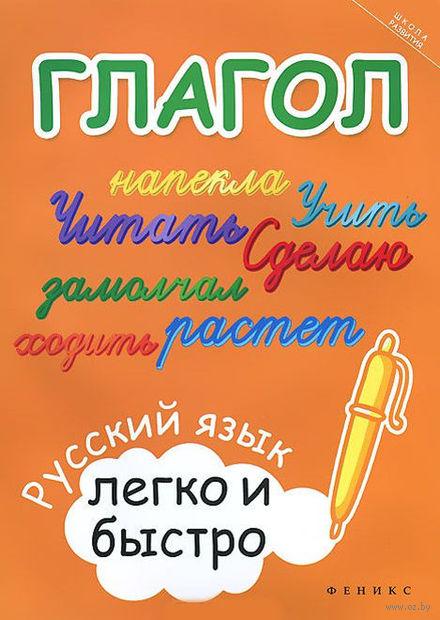 Глагол. Русский язык легко и быстро. Марина Зотова