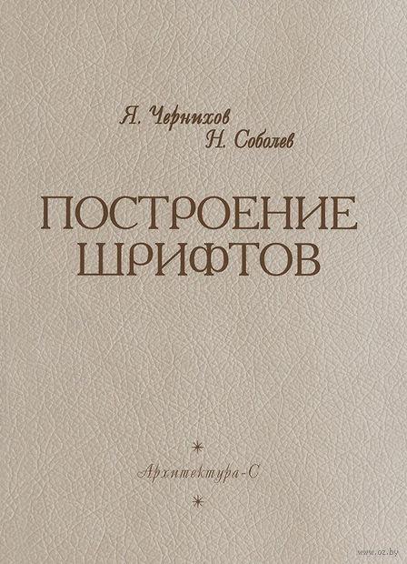 Построение шрифтов. Яков Чернихов, Н. Соболев