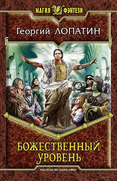 Божественный уровень. Георгий Лопатин