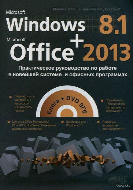 Windows 8.1 + Office 2013. Практическое руководство по работе в новейшей системе и офисных программах (+ DVD). Р. Прокди, В. Вишневский, Л. Матвеев