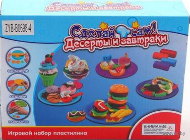 "Набор для лепки из пластилина ""Сделай сам! Десерты и завтраки"" (арт. ZYB-B0698-4)"