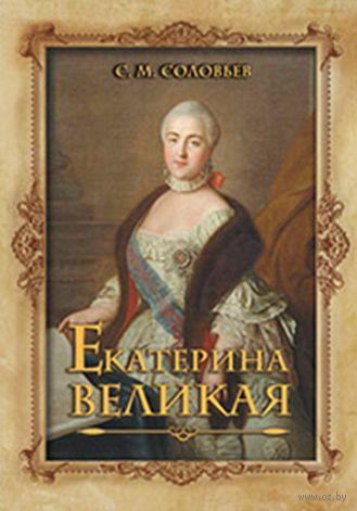Екатерина Великая. Сергей Соловьев
