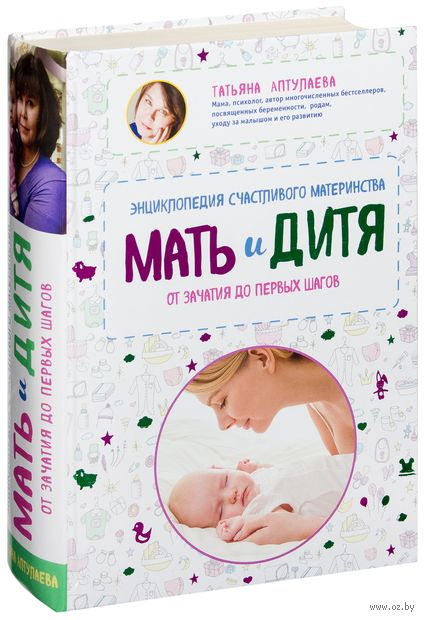 Мать и дитя. Энциклопедия счастливого материнства от зачатия до первых шагов — фото, картинка
