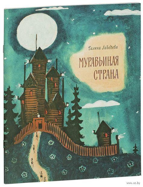 Муравьиная страна. Галина Лебедева