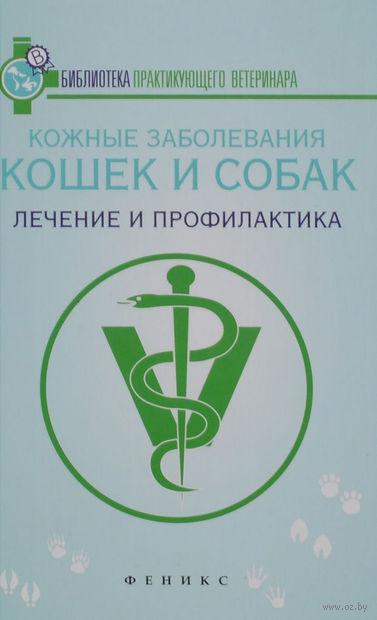 Кожные заболевания кошек и собак. Лечение и профилактика. Л. Моисеенко