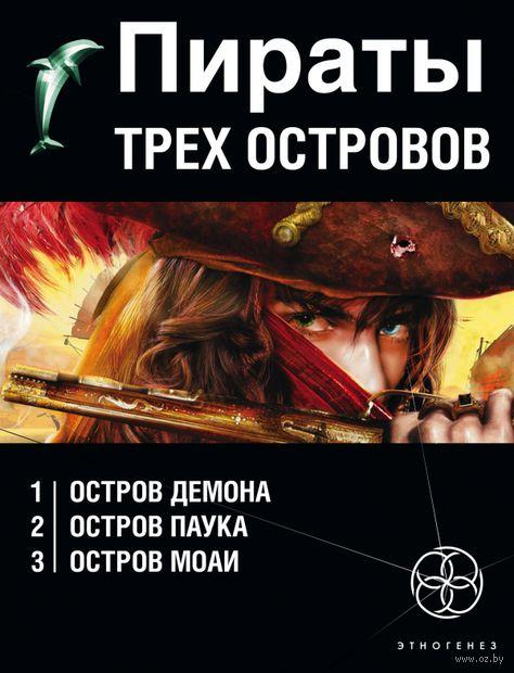 Пираты трех островов (комплект из 3-х книг). Игорь Пронин
