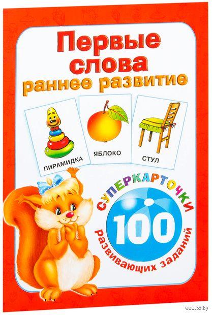 Первые слова. Раннее развитие. 100 развивающих заданий. Виктория Дмитриева