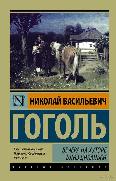 Вечера на хуторе близ Диканьки (М). Николай Гоголь