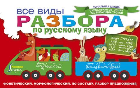 Все виды разбора по русскому языку: фонетический, морфологический, по составу, разбор предложения — фото, картинка