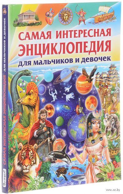 Самая интересная энциклопедия для мальчиков и девочек — фото, картинка