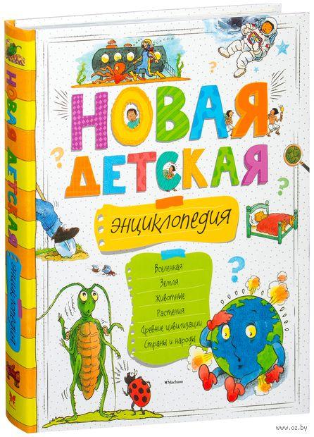 Новая детская энциклопедия — фото, картинка