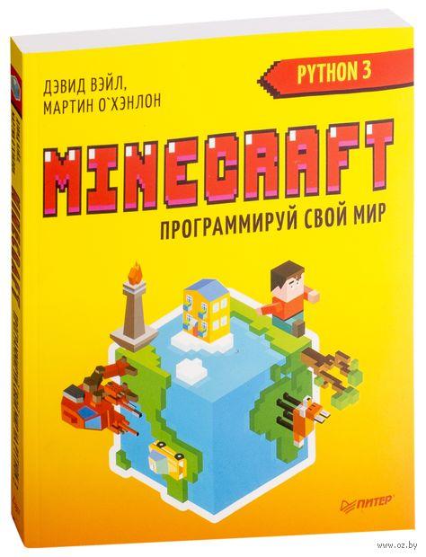 Minecraft. Программируй свой мир на Python — фото, картинка