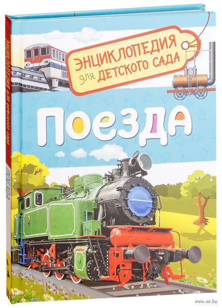 Поезда. Энциклопедия для детского сада — фото, картинка