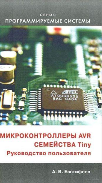 Микроконтроллеры AVR семейства Tiny. Руководство пользователя — фото, картинка