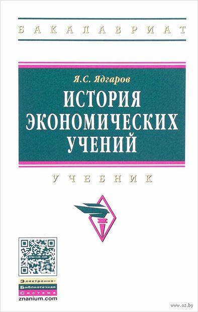 История экономических учений. Яков Ядгаров