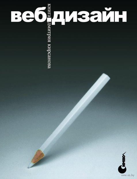 Веб-дизайн: книга Дмитрия Кирсанова. Дмитрий Кирсанов