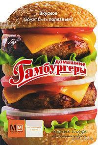 Домашние гамбургеры. Наталья Ильиных