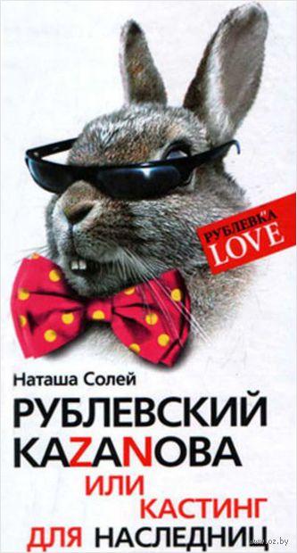 Рублевский Казанова. Наташа Солей