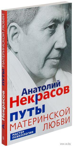 Путы материнской любви (м). Анатолий Некрасов