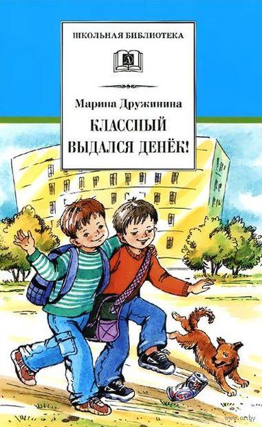 Классный выдался денек!. Марина Дружинина