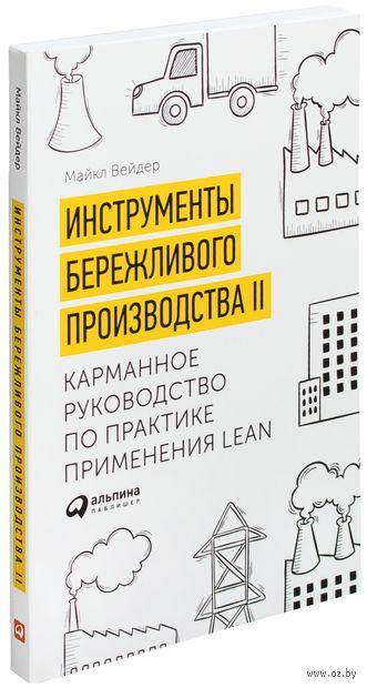 Инструменты бережливого производства II. Карманное руководство по практике применения Lean. Майкл Вэйдер