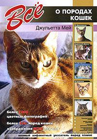 Все о породах кошек. Джульетта Мей