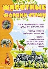 Животные жарких стран. Сергей Савушкин
