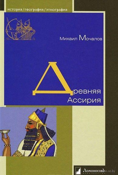 Древняя Ассирия. Михаил Мочалов