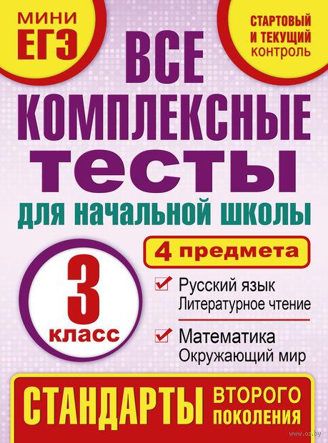 Математика. Окружающий мир. Русский язык. Литературное чтение. 3 класс. Все комплексные тесты для начальной школы. Марина Танько