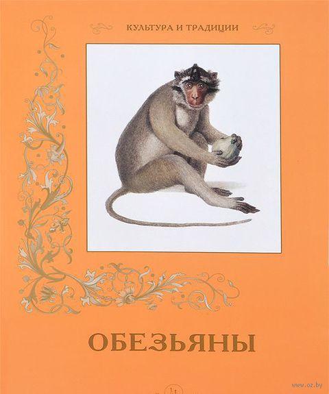 Обезьяны. С. Иванов