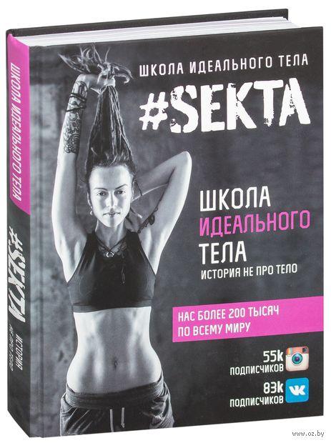 #Sekta. Школа идеального тела. Ольга Маркес