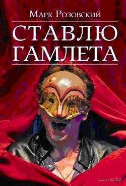 Ставлю Гамлета. Марк Розовский