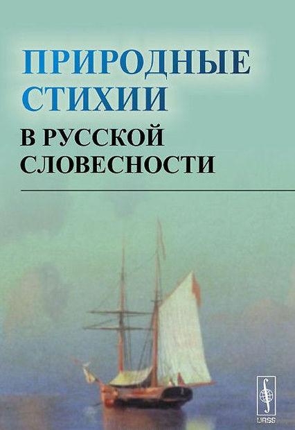 Природные стихии в русской словесности — фото, картинка