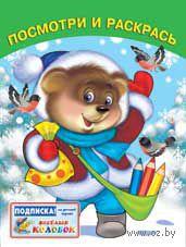 Медвежонок и снегири. Раскраска