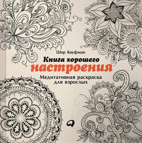 Книга хорошего настроения. Медитативная раскраска для взрослых. Шер Кауфман