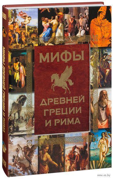 Мифы Древней Греции и Рима. Игорь Гусев