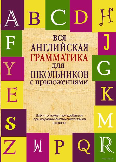 Вся английская грамматика для школьников с приложениями