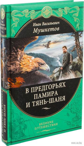 В предгорьях Памира и Тянь-Шаня. Иван Мушкетов