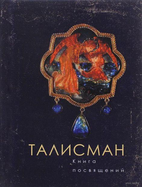 Талисман. Книга посвящений