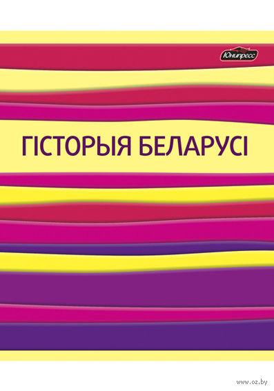 """Тетрадь в клетку """"Гiсторыя Беларусi"""" 48 листов (арт. Т-4866)"""