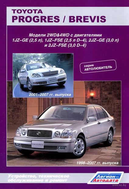 Toyota Progres / Brevis 1998-2007 гг. Устройство, техническое обслуживание и ремонт