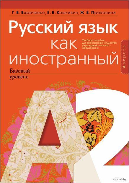 Русский язык как иностранный (базовый уровень). А2 — фото, картинка