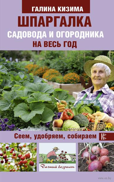 Шпаргалка садовода и огородника на весь год. Сеем, удобряем, собираем — фото, картинка