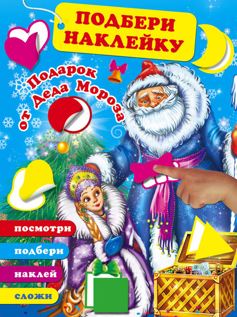 Подарок от Деда Мороза — фото, картинка