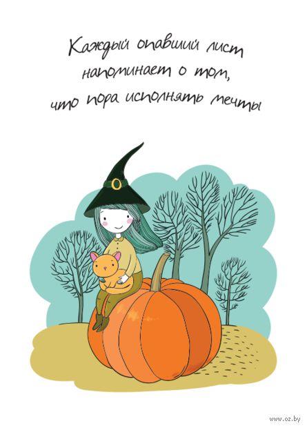"""Открытка """"Маленькая ведьмочка"""" — фото, картинка"""