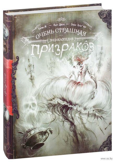 Очень страшная энциклопедия призраков — фото, картинка