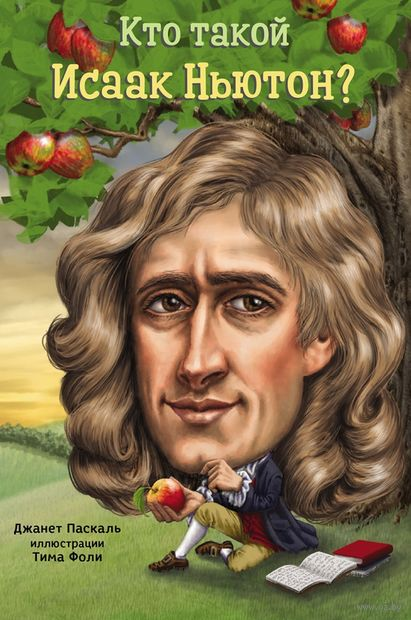 Кто такой Исаак Ньютон? — фото, картинка
