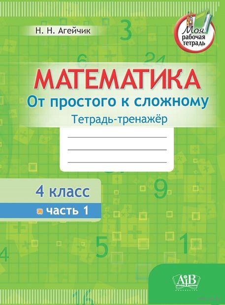 Математика. От простого к сложному. Тетрадь-тренажёр. 4 класс. 1 часть — фото, картинка