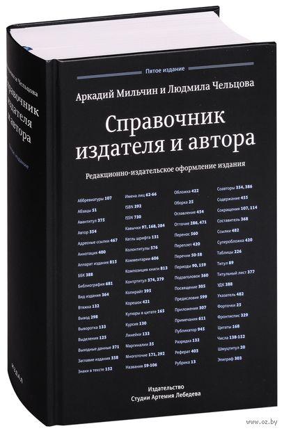 Справочник издателя и автора. Людмила Чельцова, Аркадий Мильчин