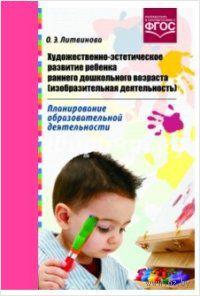 Художественно-эстетическое развитие ребенка раннего дошкольного возраста. Ольга Литвинова